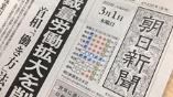「朝日新聞叩き」はなぜ受けるのか
