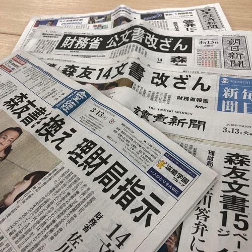 3月13日付の主要紙の朝刊。各紙ともトップで森友問題を報じているが……