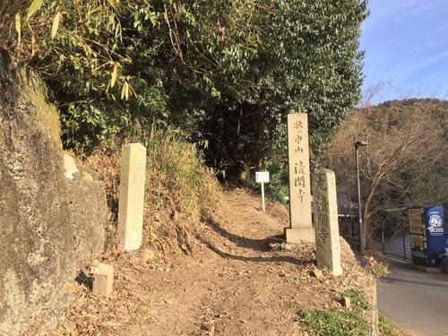 清閑寺の石碑