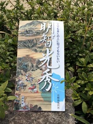 亀岡市のパンフレット