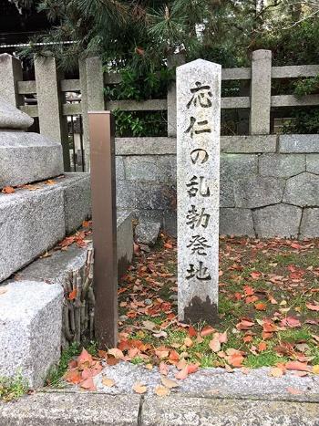 御霊神社の門前にたつ「応仁の乱 勃発地」の石碑