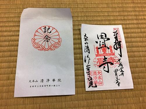 清浄華院が授与した特別な「畳寺のご朱印」