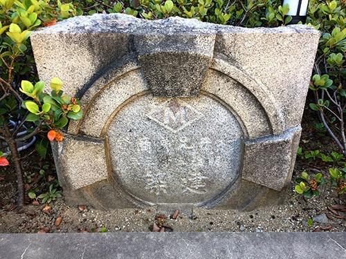 村井兄弟商会の跡地を示す記念碑