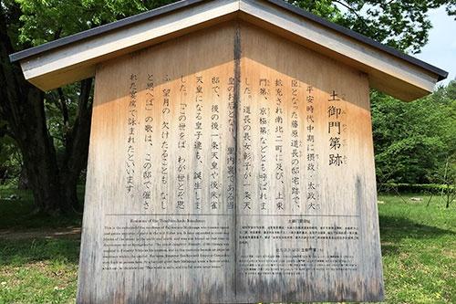 京都御所の目前にある藤原道長邸宅跡