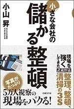 """『<a href=""""http://amzn.to/2nlcylA"""" target=""""_blank"""">小さな会社の儲かる整頓</a>』"""