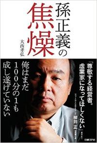 『孫正義の焦燥』(大西孝弘著、日経BP社)