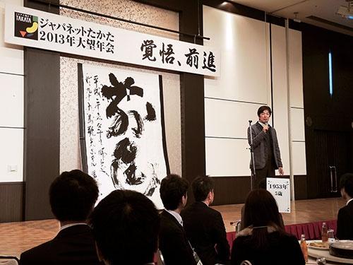 業績のV字回復で大いに盛り上がった2013年12月の「大望年会」。社員や取引先など600人が集まった
