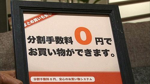 分割払いの手数料を「0円」にして人気に