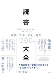 『読書大全 世界のビジネスリーダーが読んでいる経済・哲学・歴史・科学200冊』(日経BP、488ページ、3080円)
