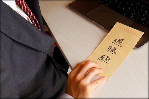 退職の手続きもリモートワーク下では、心理的な負担がだいぶ軽くなっている(写真提供:umaruchan4678/Shutterstock.com)