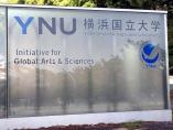 横浜国立大学は大誤算、コロナ禍で22年入試「2次試験」はどうなる