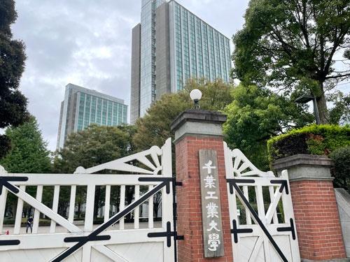 日本の私立の工業大学では最古の歴史を持つ千葉工業大学