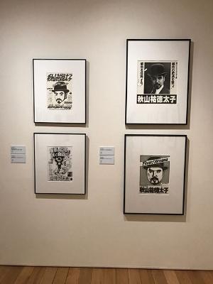 秋山祐徳太子の都知事選ポスターの展示風景。左の2枚が1975年、右の2枚が1979年の立候補時のもの