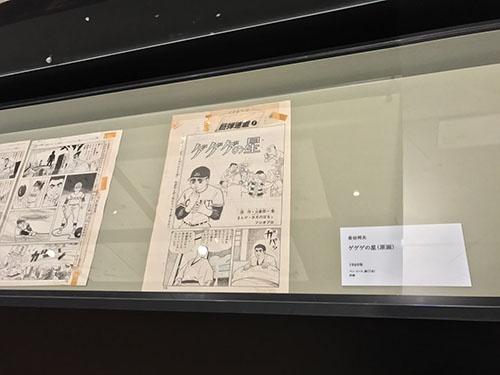 長谷邦夫「ゲゲゲの星」(1969年、原画)の展示風景