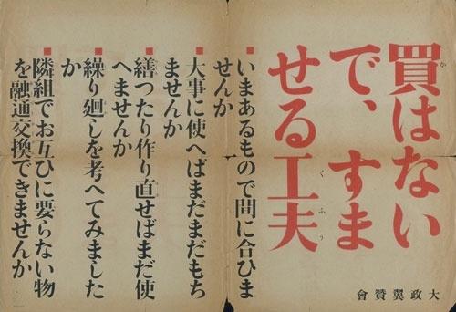 《ポスター「買はないで、すませる工夫」》<br />(1943年、デザイン:村上正夫、発行:大政翼賛会、アド・ミュージアム東京蔵)