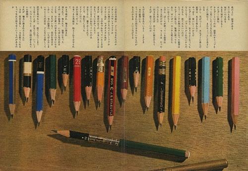 誌面「みなさん物をたいせつに」<br />(『暮しの手帖』(2 世紀 16 号冒頭ページとpp. 5-19 の部分)、1972 年 2 月 1 日刊)<br />高度経済成長時代の『暮しの手帖』に掲載されたもの。鉛筆への物思いにも、花森の考え方がよく表れている
