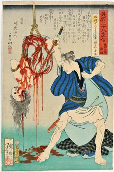 """月岡芳年《英名二十八衆句 稲田九蔵新助》(慶応3年[1867年])<br /> """"血みどろ絵""""の例"""