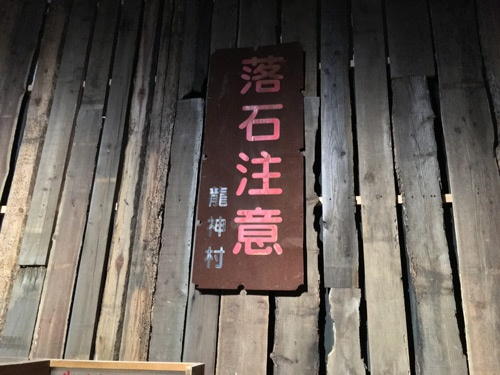 「杉本博司 ロスト・ヒューマン」展会場風景。こんな看板もあった