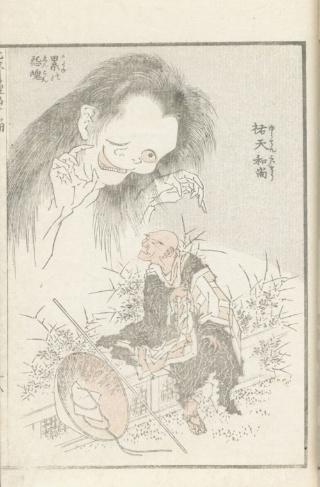 葛飾北斎『北斎漫画』十編より(1819[文政2]年、浦上蒼穹堂)