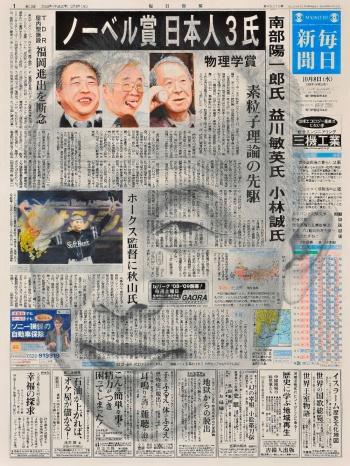 《新聞と自画像2008.10.8 毎日新聞》(2008年、個人蔵)