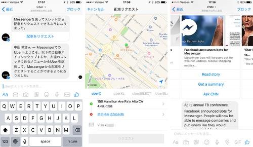 写真2●Facebookメッセンジャーのボット画面