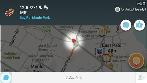写真2●渋滞情報の詳細を表示した画面