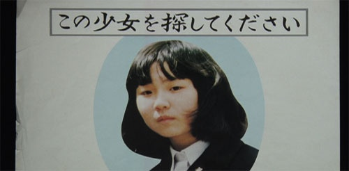 当時13才、部活を終えて下校途中にいなくなった横田めぐみさん