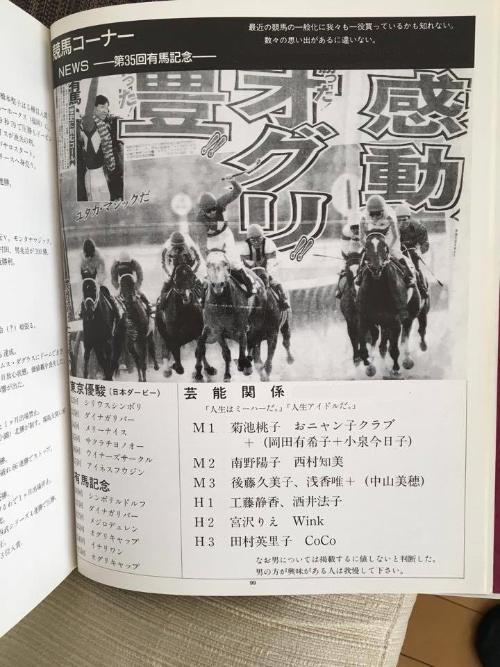 久保の卒業アルバムには、オグリキャップの雄姿が