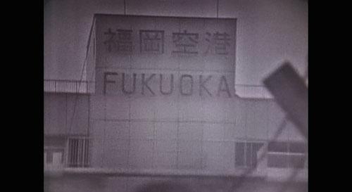「よど号」はいったん福岡空港に着陸した