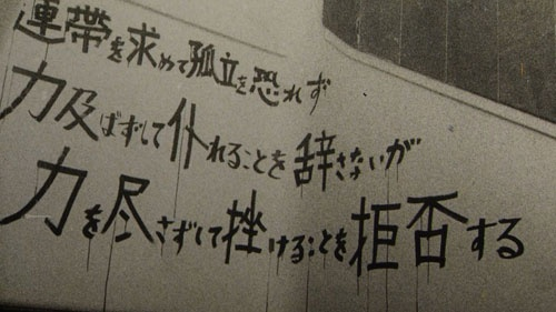 壁に描かれた、立て籠もった学生の言葉