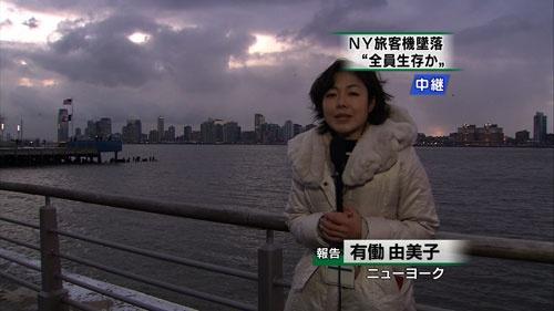 NHK有働由美子アナウンサーは事故当時、ニューヨーク特派員だった。当日は、「おはよう日本」の企画で中継の準備をしていたところ、事故の一報が入り、急遽現場へ移動して中継。奇跡に熱狂するメディアとアメリカ市民を間近で体験した