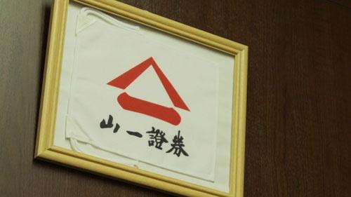 永野の執務室には今も、山一證券の社旗が