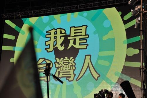 「私は台湾人」というメッセージをことあるごとに全員で叫ぶ
