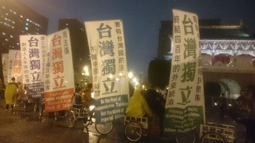 台湾独立を訴える政党も