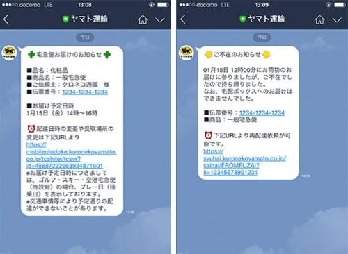 宅配便が届く前には利用者のLINEにメッセージが入り(左)、不在時にも連絡が届くようになる(右)