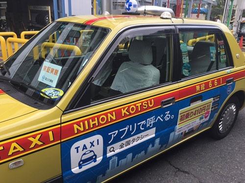 2016年夏に東京都内で実施された、初乗り運賃引き下げの実証実験。利用した日本人の6割が「利用回数が増える」と回答したが、果たして利用客は増えるのか