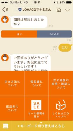 LINEの「カスタマーコネクト」を活用した、「LOHACO」のお問い合わせ画面