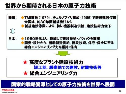 スリーマイル島の原発事故以降、新規受注がない米国に対し、東芝は日本での豊富な建設実績を強調していた(2009年当時の資料)