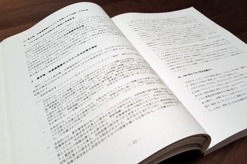 会見で配られた第三者委員会の調査報告書。全277ページと分厚い