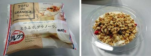 3月11日から「マルエツ」や「マルエツプチ」で先行発売している「とうふで、グラノーラ。」は、50gのフルグラと豆腐がセットになった商品。専用の容器も入っているので、外出先でも手軽に食べられる
