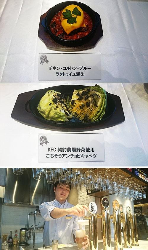 メニュー例。「チキン・コルドン・ブルーラタトゥイユ添え」(写真上、680円、税込み)は、国産のチキンを使った煮込み料理。KFCの契約農家の野菜を使った「ごちそうアンチョビキャベツ」(中、580円)は味がよく染みていて食べごたえがある。オリジナルのハイボール「カーネルハイ」は、専用のサーバーから提供される(下、460円)