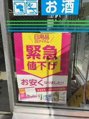 ファミリーマートも5月に追随して値下げした。店頭には「緊急」を銘打ったポスター(5月下旬、東京都内の店舗)