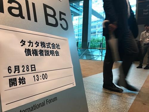債権者説明会は都内の会議場で開かれた