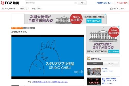 FC2動画にはアニメ映画などがフルで投稿されている