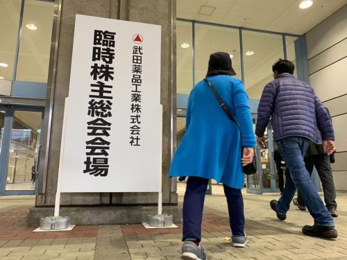 大阪市内で開催された武田薬品の臨時株主総会