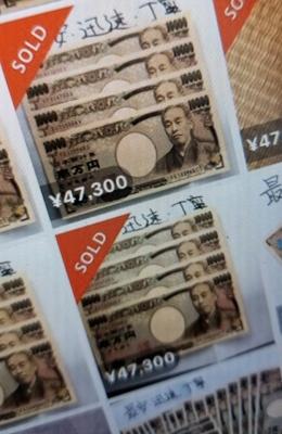 今年4月中旬、メルカリで現金が出品され、額面以上の値段にもかかわらず購入する人がいたことから話題となった