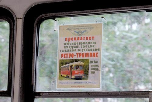 <b>路面電車の車内で見かけた「レトロ電車 貸切できます」という広告。テーブル、カラオケ、Wi-Fiが使えると書いてある</b>
