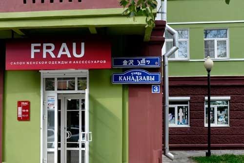 「金沢」は普通のゴシック体だが、「通り」はロシア人の手書きなのだろうか