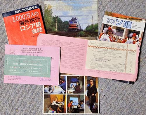 1981、1985年の旅行の思い出。赤い表紙が切符。下に見えるのはシベリア鉄道土産で買った5枚つづりの絵はがき