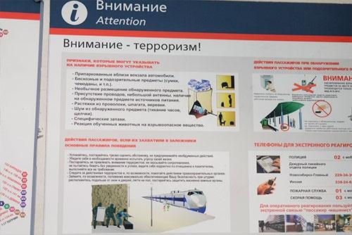 「テロに注意!」のポスターの左下に、どこかで見たような電車が……